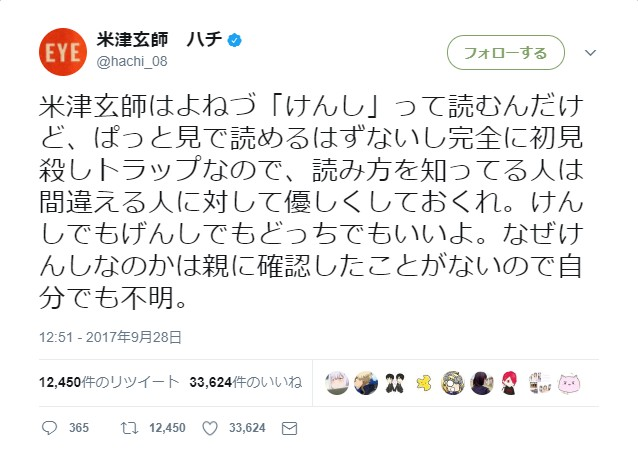 【クイズ】「米津玄師」← なんて読むでしょうか? 米津玄師さん本人が読み方をツイート「ぱっと見で読めるはずない」