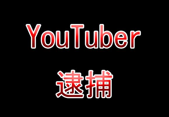 【豆知識】YouTuberが逮捕されると「自称・広告業」になる