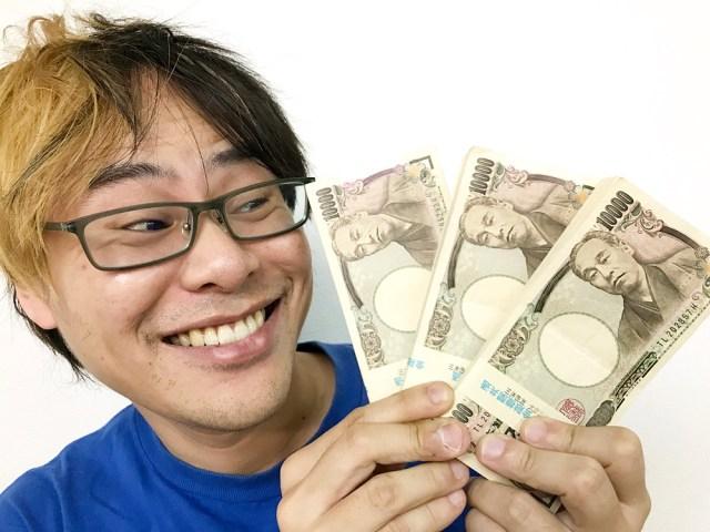 【ドッキリではなくガチ】突然300万円をあげたら人は何を買うのか検証してみた結果