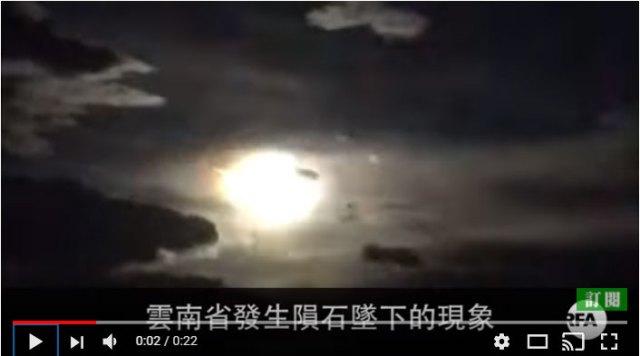 【君の名は】中国の田舎に隕石落下 → 『君の名は。』とほぼ同日同時刻! 落ち方も酷似と話題 「誰か入れ替わってないか!?」「この事実に震えた」