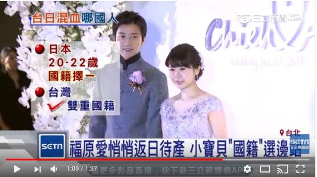 【祝】福原愛さん女児出産でお祝いムード全開! 「子供の国籍は台湾」「赤ちゃんは後日Facebookで公開」台湾メディア伝える