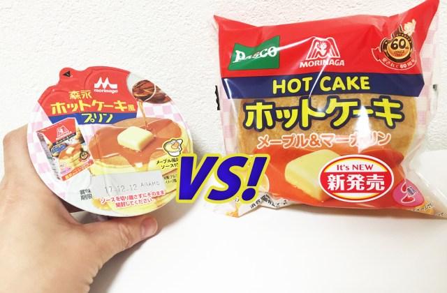 【ガチ比較】森永がホットケーキをプリン化! どれほどホットケーキしてるのか本物と比べた結果『森永ホットケーキ風プリン』 vs『 森永ホットケーキ』