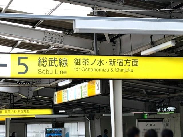 【マジかよ】Twitterで話題! JR秋葉原駅の5番線ホームが実はとんでもないことになっていた!!