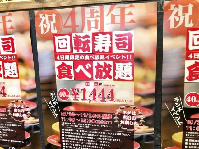 【最高かよ】回転寿司「銀座沼津港」が寿司食べ放題を1444円で実施してるぞーッ! 11月2日までだから最優先で行け!! 40分間ランチ限定