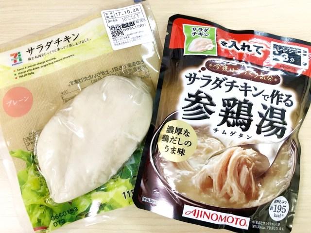 """【最強決定】味の素「サラダチキンで作る参鶏湯」が異次元のウマさ! サラダチキンの """"もっともウマい食べ方"""" の誕生かもしれない…"""