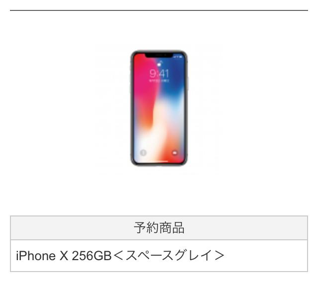 ついに「iPhoneX」の予約がスタート! 品薄との噂もあるから全員急げ~~ッ!!