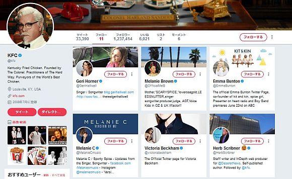 米KFCがTwitterでフォローしているのは11人だけ! その共通点に深~い意味がありすぎてネット民が驚愕!!