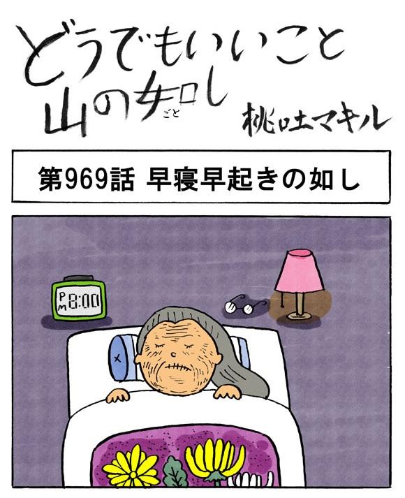 【4コマ】年を取るとマジで早起きになる
