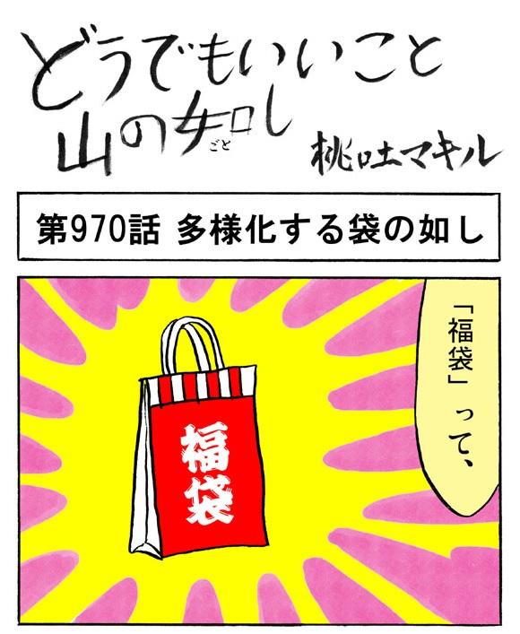 【4コマ】日本語って難しい