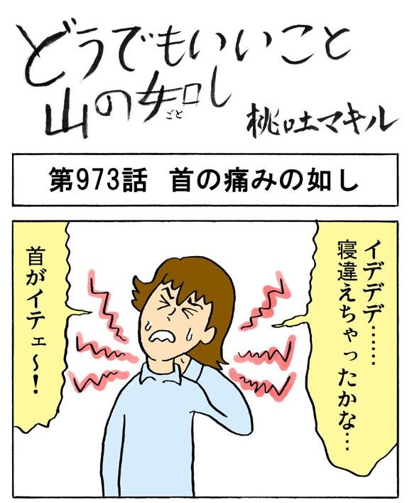 【4コマ】クビクビクビクビクビィィィイイイ!