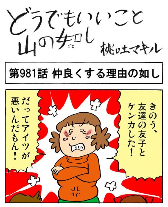 【4コマ】友達殺人事件