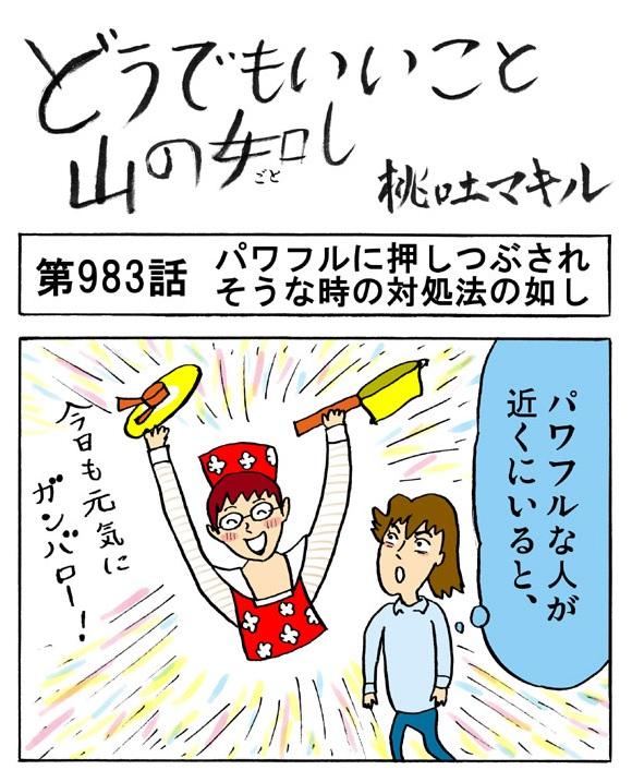 【4コマ】この漫画は平野レミさんと全く関係がございません
