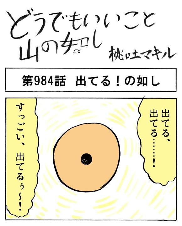 【4コマ】サラリーマンの運気の上げ方(前篇)