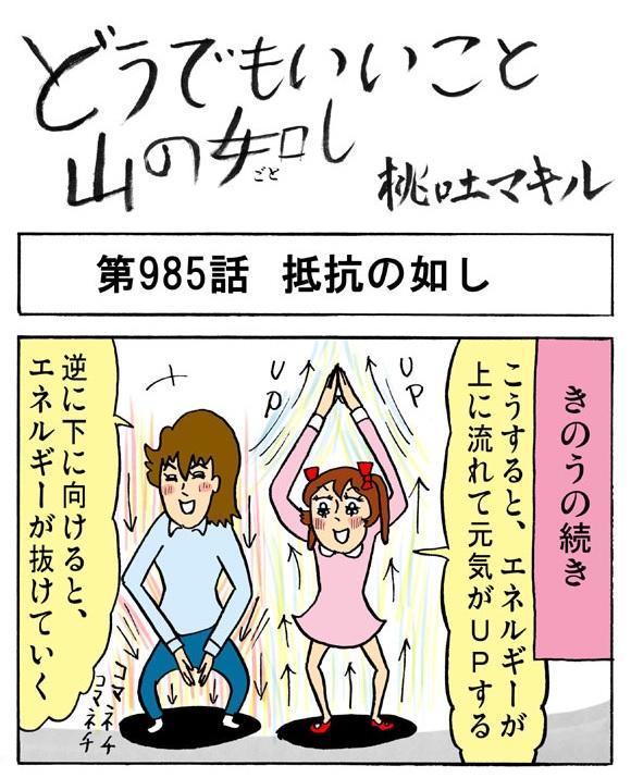 【4コマ】サラリーマンの運気の上げ方(後篇)
