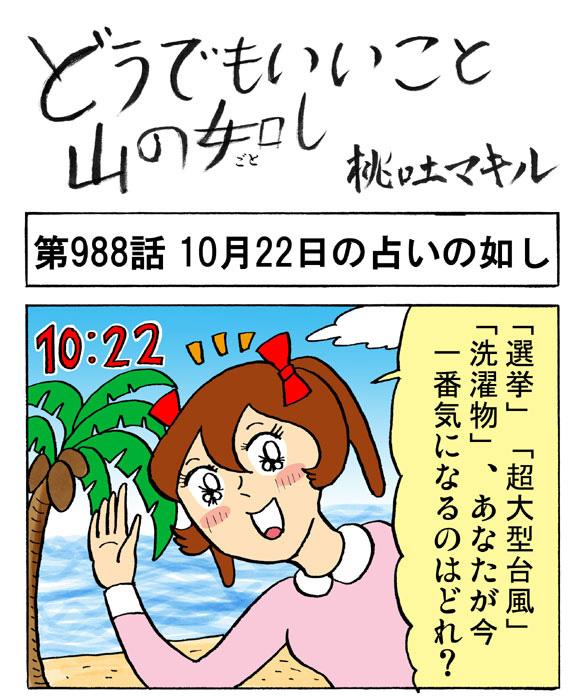 【占い漫画】今日あなたが気になるのは次の3つのうちどれ? 「選挙」「超大型台風」「洗濯物」