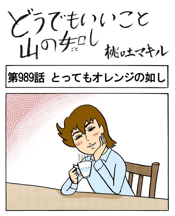 【4コマ】オレンジハーブティーを最高に堪能できる飲み方