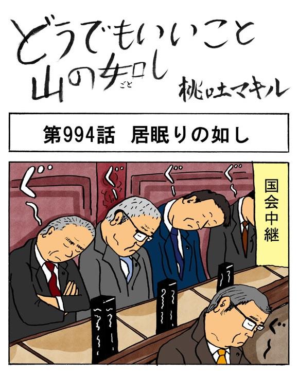 【4コマ】国会議員が居眠りしている本当の理由