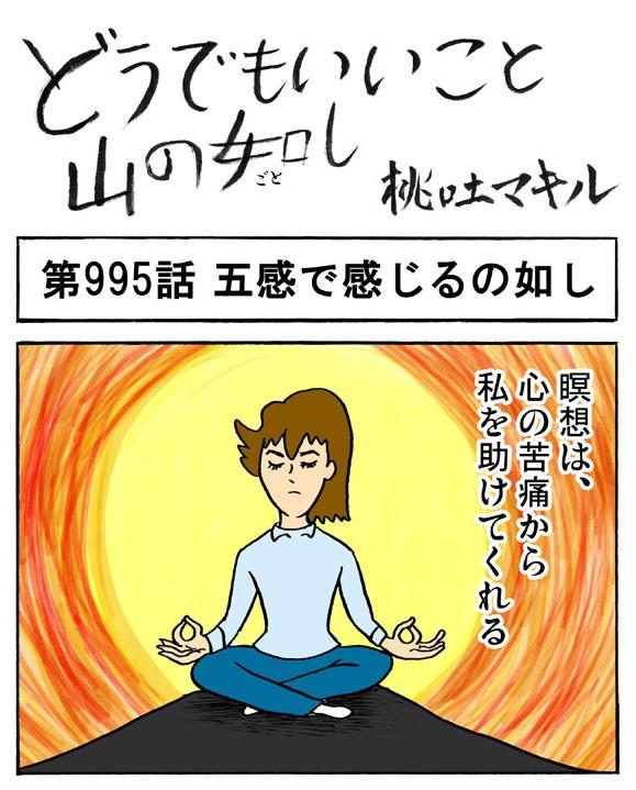 【4コマ】瞑想ってイイらしい