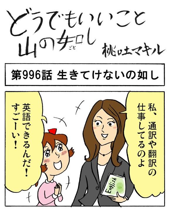 【4コマ】え? 英語できないの?(笑)