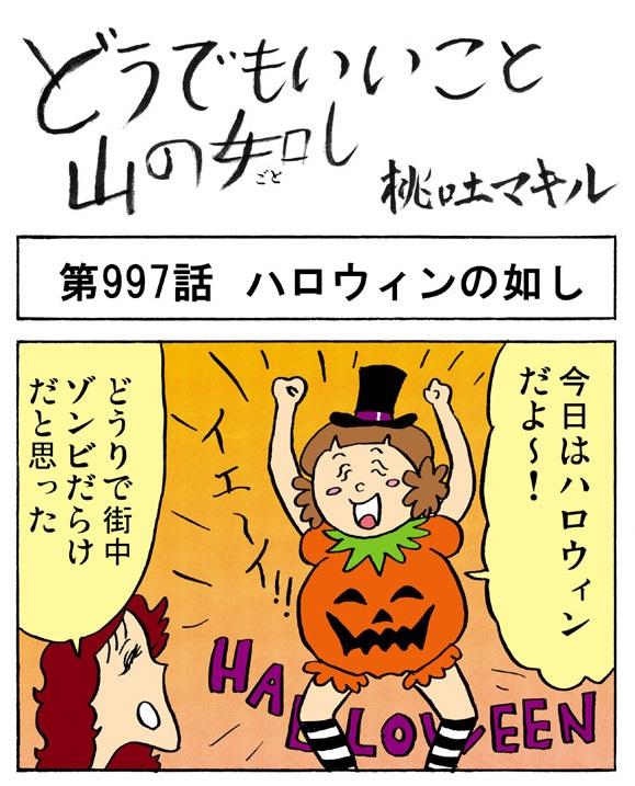 【4コマ】イェーイ! ハッピーハロウィン!!