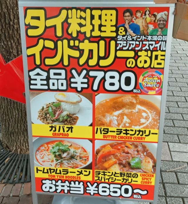 【ナゼ?】タイ料理とインドカレーを同時に楽しめるお店「アジアンスマイル」で流れていた音楽が意外すぎた!
