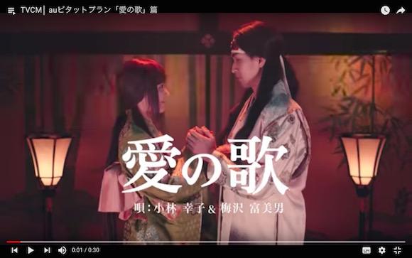 【auの三太郎】小林幸子&梅沢富美男の初デュエット曲をバックに桃太郎とかぐや姫の日常を描いた「愛の歌 篇」が公開