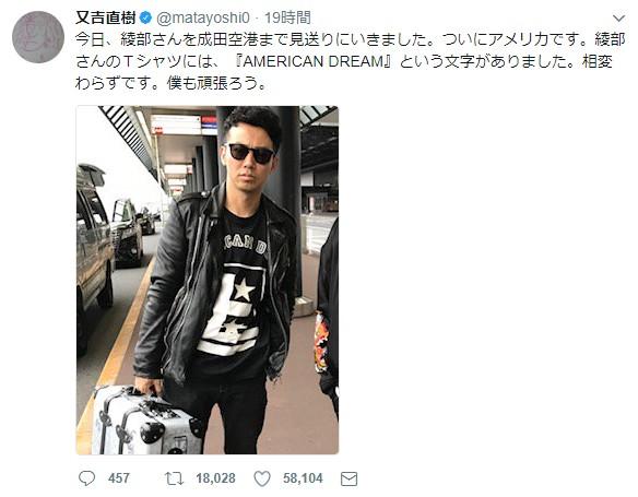 【衝撃】ピースの綾部さん、まだ日本にいた / ネットの声「まだいたんかい!」「行くまでも遠足でしたね」
