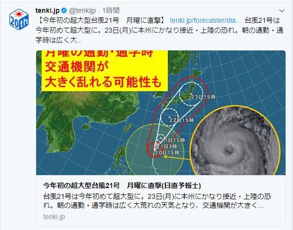 【オワタ】台風21号、月曜に本州直撃か / 超大型へと進化を遂げ交通機関を皆殺しにする模様