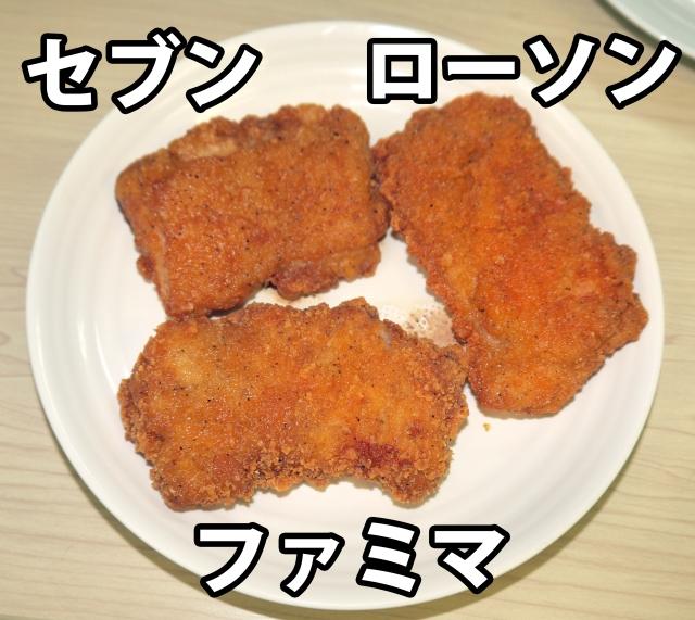 【徹底比較】「ファミチキ」 vs 「Lチキ」 vs 「ななチキ」 もっとも美味しいコンビニチキンはどれだ! 実際に食べ比べてみた