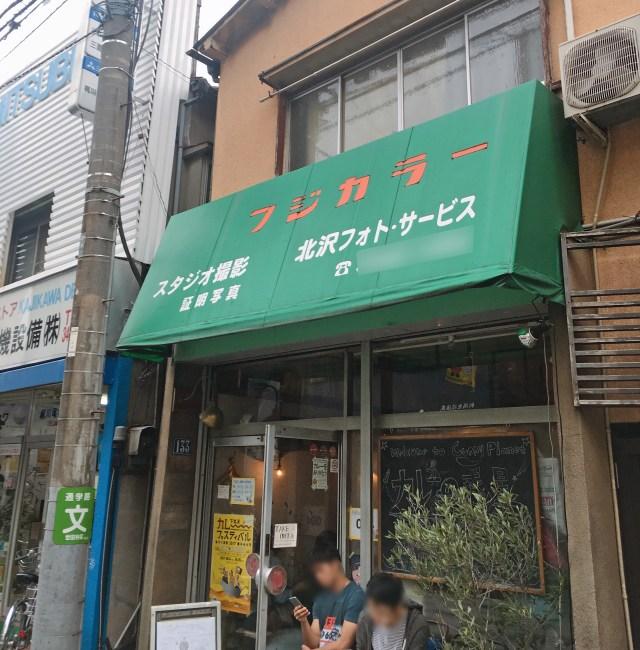 【超意外】カメラ屋だと思って入ったら、超ウマいカレー屋だったでござる! 「カレーの惑星」東京・下北沢