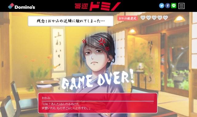 【ファ!?】ドミノ・ピザが恋愛ゲームを公開! ツンツン女将をデレさせると50%オフクーポンGET!!『好き妬きおかみ』