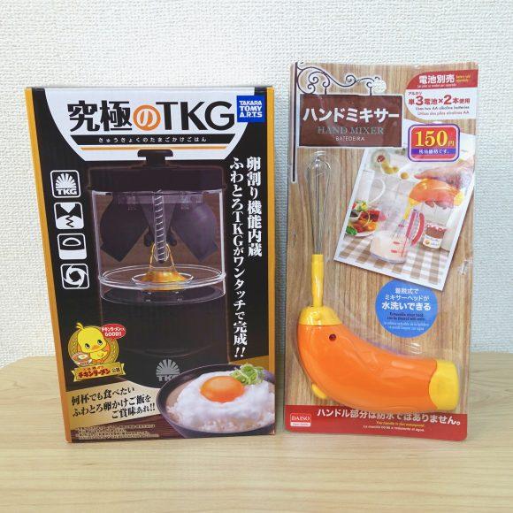 【検証】話題の調理玩具「究極のTKG」を「100均のハンドミキサー」で代用できるのか試してみた