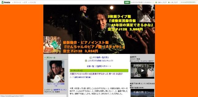 フォーク歌手・遠藤賢司さんが死去 / 1週間前にブログを更新「録音を、演る!」