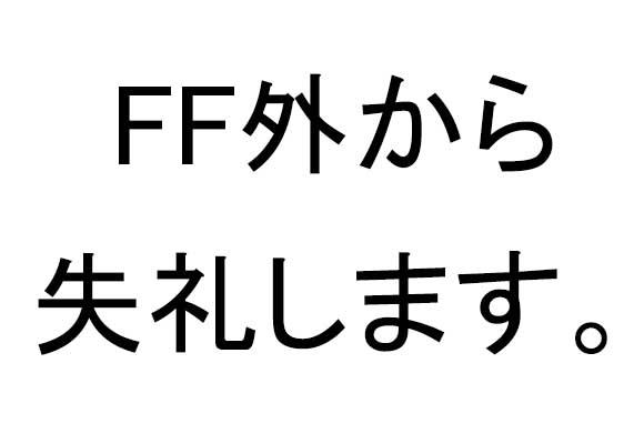 【意味不明】「FF外から失礼します」の略語が爆誕! Twitterの謎ルールがもはや言わない方がマシなレベルに
