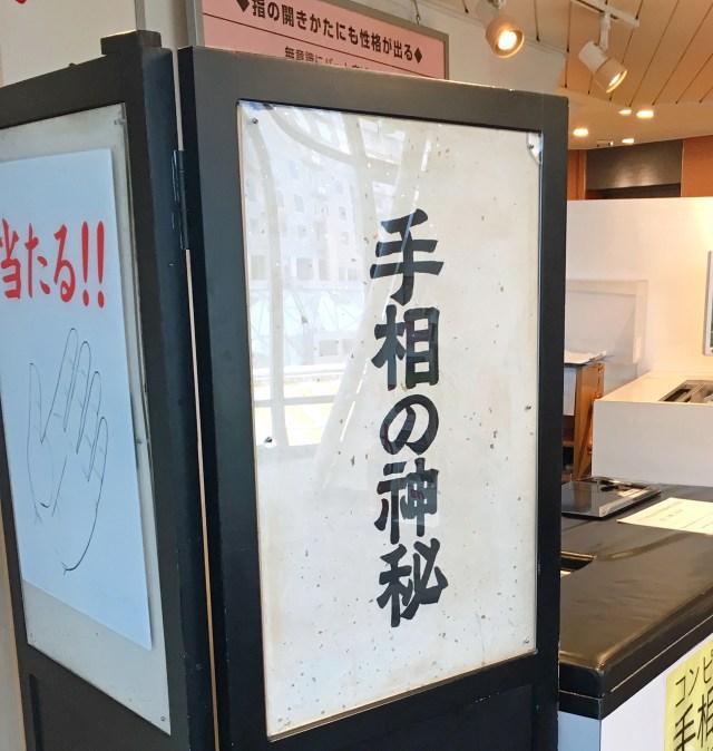 【衝撃】京都タワーの「コンピューター手相占い」が意外すぎた! 診断結果に悶絶したでござるッ!!