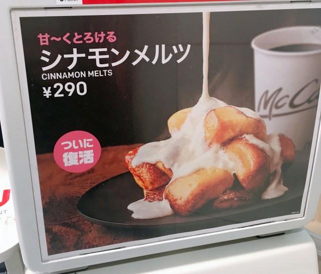 マクドナルドの「シナモンメルツ」が大復活! 匂いだけでご飯3杯は食える!!