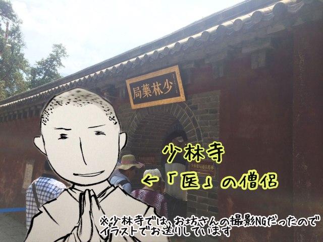 【突撃少林寺】カンフーの聖地・少林寺で「下痢止め薬」が売っていない理由 / 聞けばナルホド! とても納得した