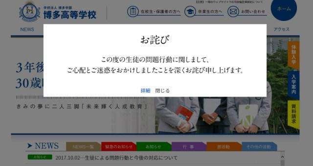 【悲報】博多高校の暴行問題、校長の謝罪文がズレまくっててさらに炎上