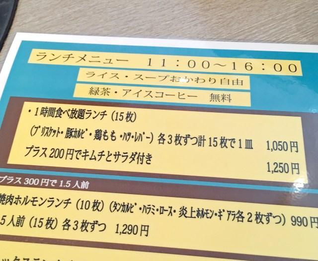 【高コスパ】5種の肉を1時間食べ放題1050円! 君は何回おかわりすることができるか!? 東京・木場「スミヨシホルモンはなれ」