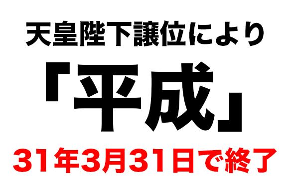 天皇陛下譲位により「平成」が2019年3月末で終了 / 新元号に対するネットの声「エイプリルフールだからいくらでも嘘流せるな」など