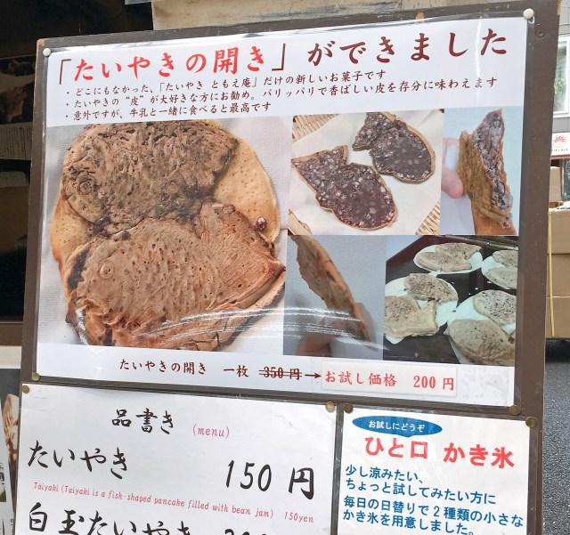 たい焼きの概念を覆す! 日本一薄い「たい焼きの開き」が極薄すぎて猛烈にビビった!! 東京・阿佐ヶ谷『ともえ庵』