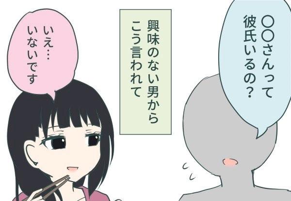 【漫画】「興味のない男からの誘いをかわす方法」に全世界のオスが号泣中