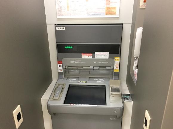 【え?】銀行のATMが突然「暗証番号を変更してください」と通知してきた / まんまと変更しちゃったけど不安になったので問い合わせてみた結果