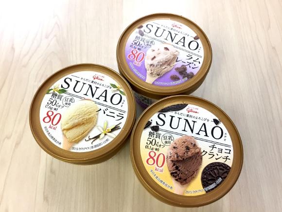 【ダイエッター必見】グリコのアイス「SUNAO」がかなり有能と判明 / 糖質50%オフ、カロリーは1個80kcalで罪悪感も約半分