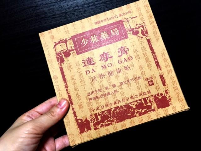 【突撃少林寺】あの中国の少林寺が開発の「湿布薬」を貼ってみた / なんか効く気がした!しかし体臭がめっちゃインドカレーになった