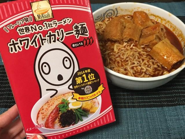 カルディで売ってる「世界No.1インスタント麺」の美味しい食べ方 / ○○を入れると究極進化! 腰を抜かすウマさに!! マレーシア『ホワイトカリー麺』