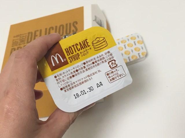 【裏メニュー】マクドナルドでは「ホットケーキシロップ単品」を買うことができる / 無料になるパターンもアリってご存知かしら?