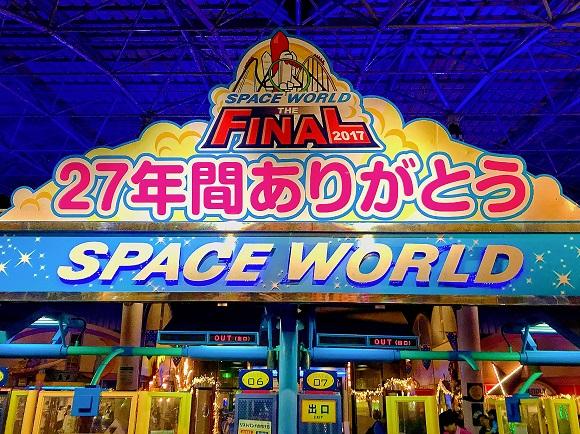 【27年間ありがとう】閉園する「スペースワールド」に行ってきた / 本当になくなるヨ! 全員集合ォォォオオオ!!