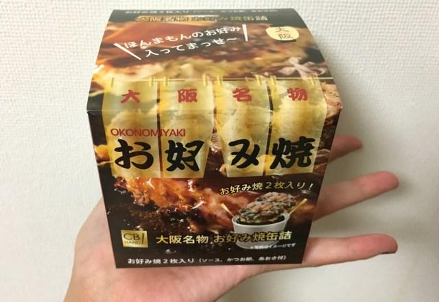 【缶詰の日】大阪名物『お好み焼き缶詰』を食べてみた! これ以上なく「アテ」にぴったりで酒飲みさん必見だぞ!!