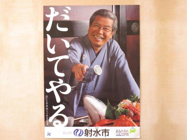 【クイズ】富山弁で『だいてやる』 ってどういう意味? ヒント → 意味を知った人「嬉しいです、全力でだいて♪」